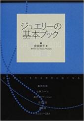「ジュエリーの基本ブック」宮坂敦子