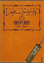 「革のすべてを知って作るレザークラフトの便利帳」宮坂敦子 竹内健