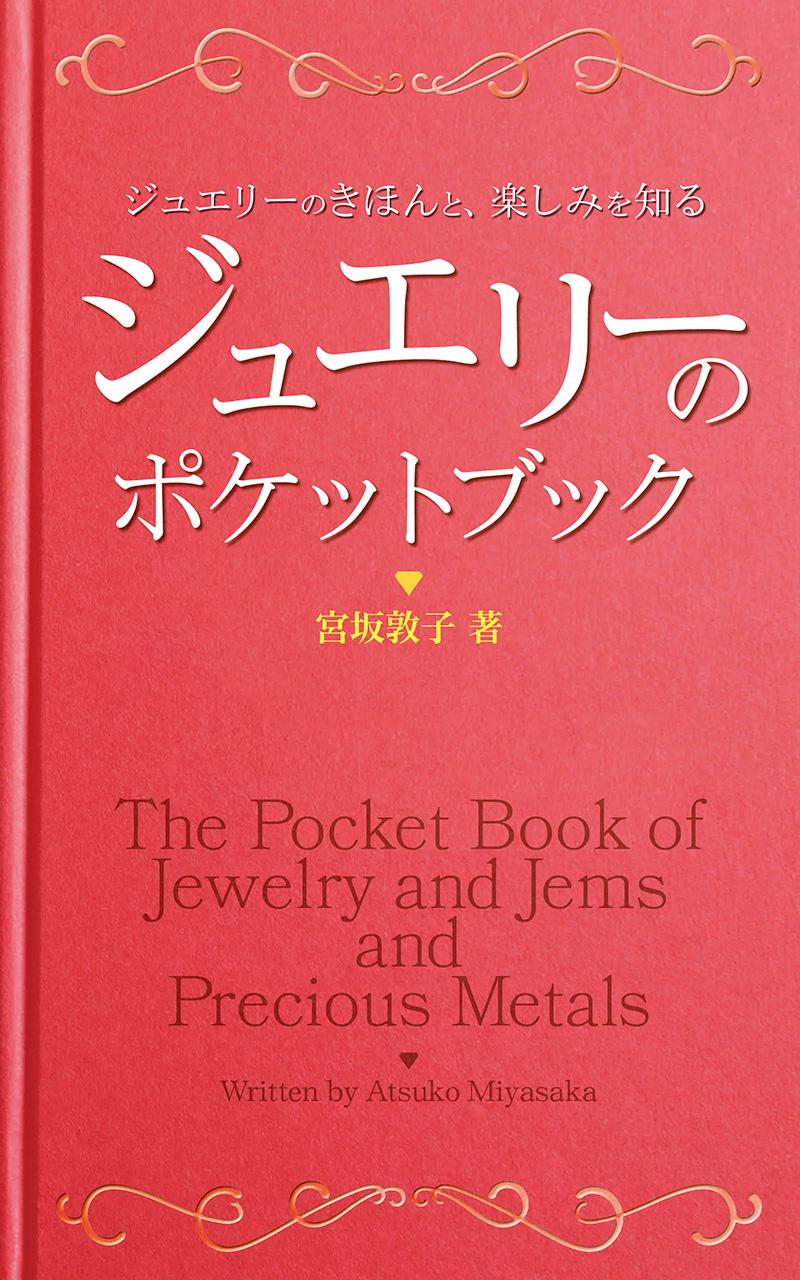 「ジュエリーのきほん、楽しみを知る ジュエリーのポケットブック」宮坂敦子